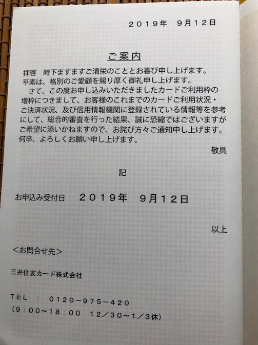 スクリーンショット 2019-10-25 10.22.56
