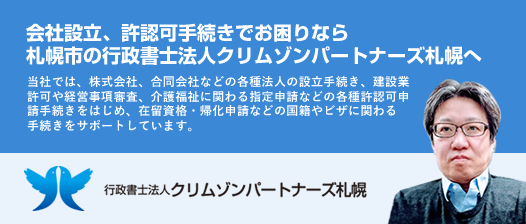 行政書士法人クリムゾンパートナーズ札幌