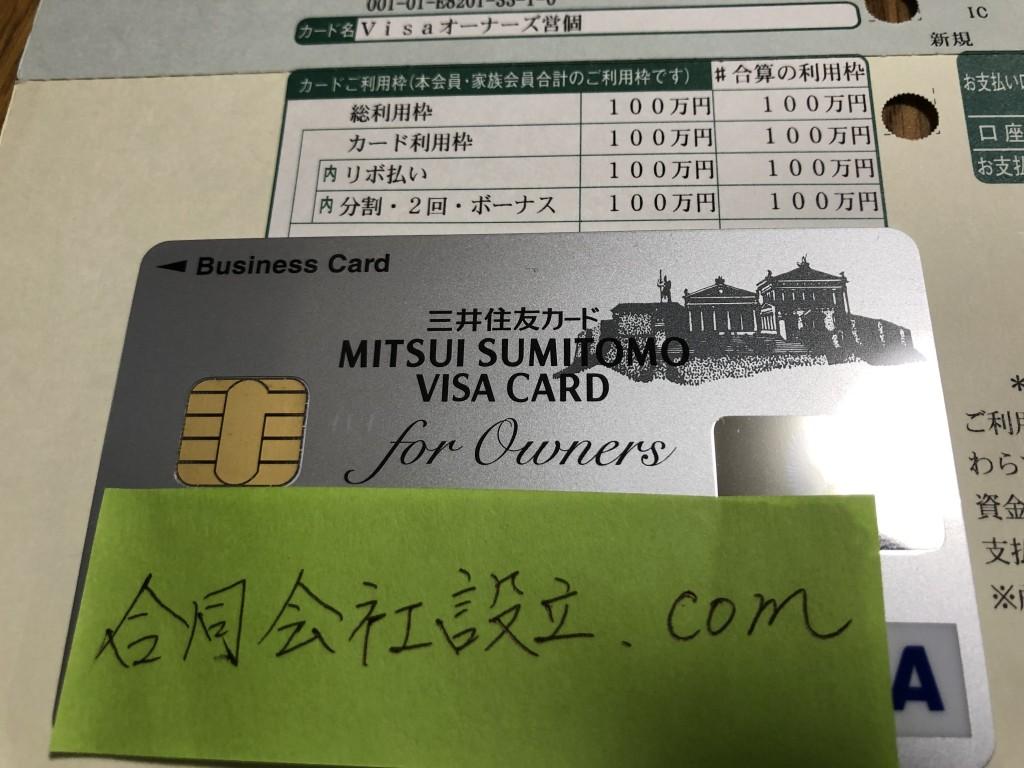 三井住友カード限度額-min